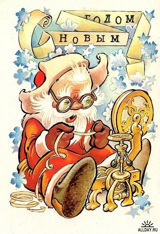 Новогодние открытки четверикова