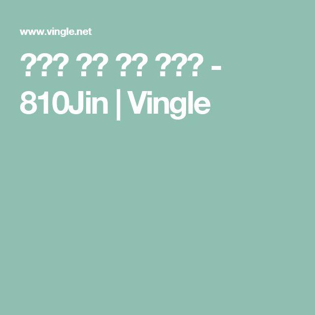 집안에 미니 정원 만들기 - 810Jin | Vingle
