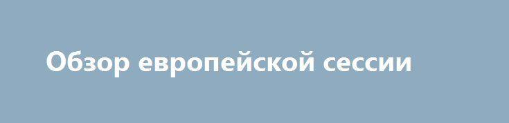 Обзор европейской сессии http://krok-forex.ru/news/?adv_id=10216 валютный рынок: Были опубликованы следующие данные:  (время/страна/показатель/период/предыдущее значение/прогноз)  — 07:55 Германия Изменение количества безработных Сентябрь -6 Пересмотрено с -7 -5 1  — 07:55 Германия Уровень безработицы с учетом сезонных поправок Сентябрь 6.1% 6.1% 6.1%  — 08:30 Великобритания Одобренные заявки на ипотечные кредиты, тыс. Август 60.92 Пересмотрено с 60.91 60.15 60.06  — 08:30 Великобритания…