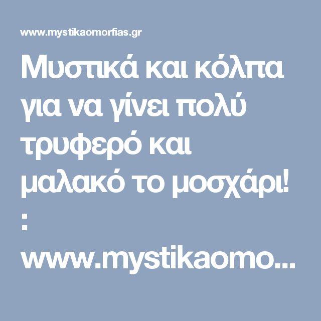Μυστικά και κόλπα για να γίνει πολύ τρυφερό και μαλακό το μοσχάρι! : www.mystikaomorfias.gr, GoWebShop Platform