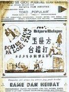 Poei Sie Giok Pa Loei Tay (1935)