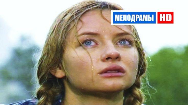 """Смотреть не отрываясь! """"СИРОТА"""" Русские мелодрамы HD"""