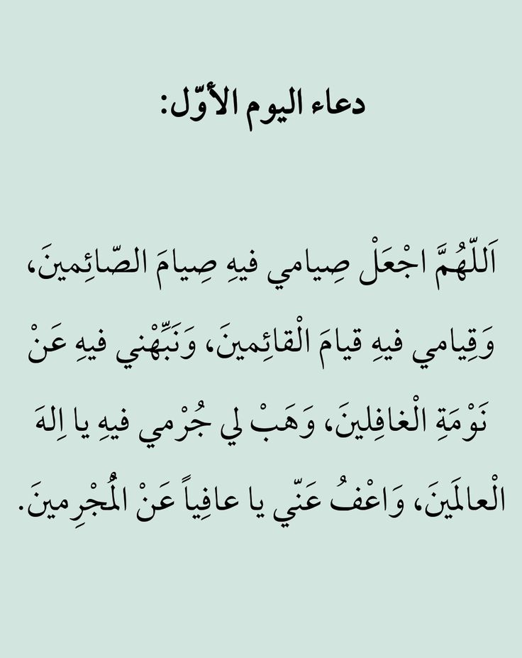 دعاء اليوم الاول من رمضان Ramadan Quotes Islamic Phrases Ramadan Prayer