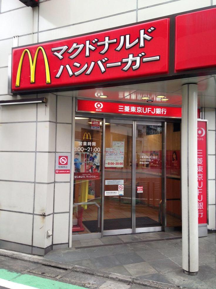 """""""マクドナルドかと思ったら銀行かと思ったらマクドナルドだった。"""""""
