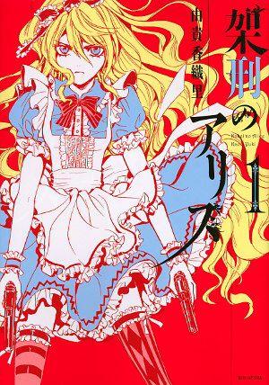 Alice in Murderland Band 1.  http://www.mangaguide.de/?include=5&manga_id=2265
