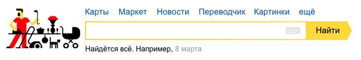 [Яндекс Doodle 228. 08.03.2016] Международный женский день