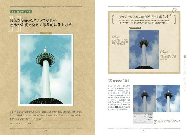 素敵に仕上げる写真術 写真をPhotoshopで磨き上げる方法 | デザイン関連の雑誌・書籍を出版するMdNのWebサイト - MdN Design Interactive -