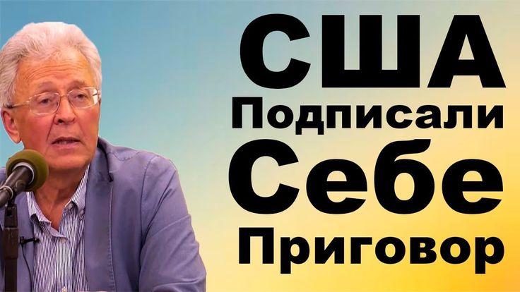 США Подписали Себе Смертный приговор - Валентин Катасонов