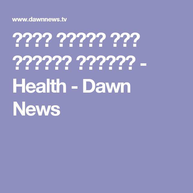 مسلز بنانے میں مددگار غذائیں - Health - Dawn News