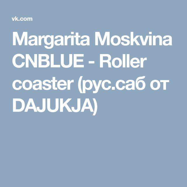 Margarita Moskvina CNBLUE - Roller coaster (рус.саб от DAJUKJA)
