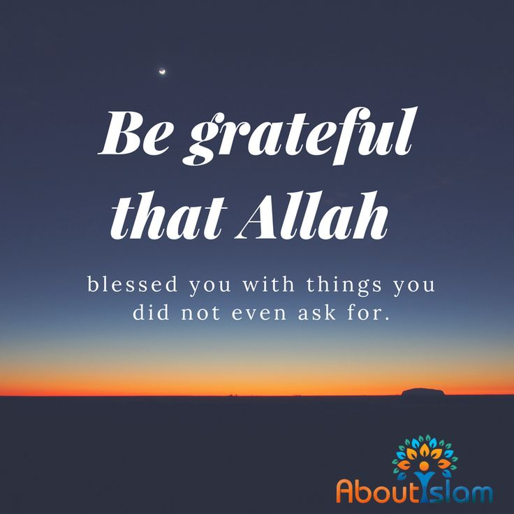 Be grateful that Allah ﷻ blessed you with things you did not even ask for.