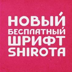 Бесплатные шрифты скачать - красивый шрифт!