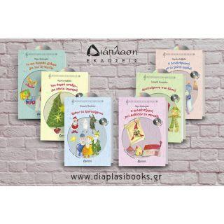 Προσφορές :: Μιούζικαλ για παιδιά (Χριστουγεννιάτικα 6 βιβλία + 6 CD) -