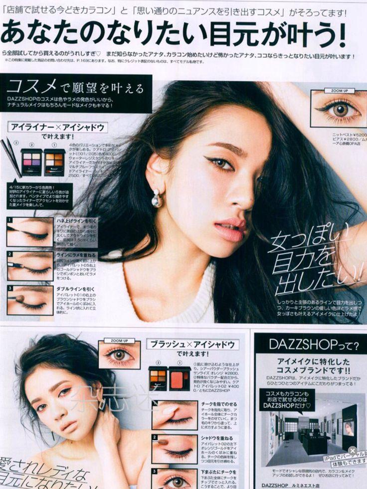 Jelly 5月 May 2016  Make up コスメ  Japanese Gal/Gyaru fashion magazine