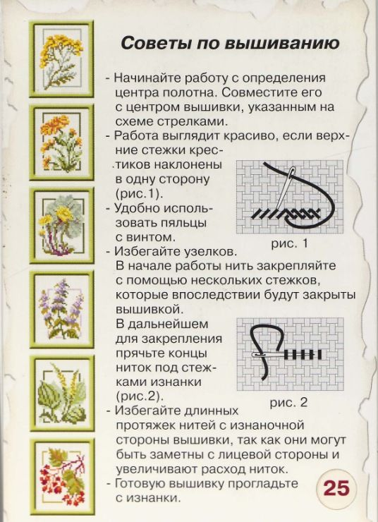 Gallery.ru / Фото #27 - Лекарственные растения Моя вышивка - Mosca