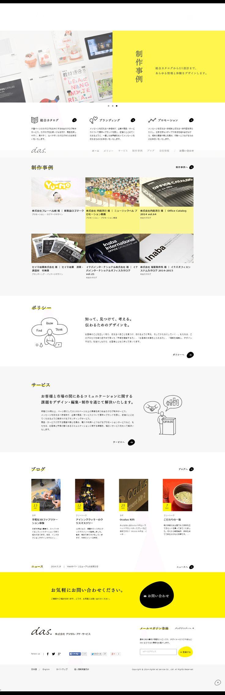 カタログ制作・デザインのデジタル・アド・サービス   das. – 株式会社デジタル・アド・サービス http://www.dascorp.co.jp/