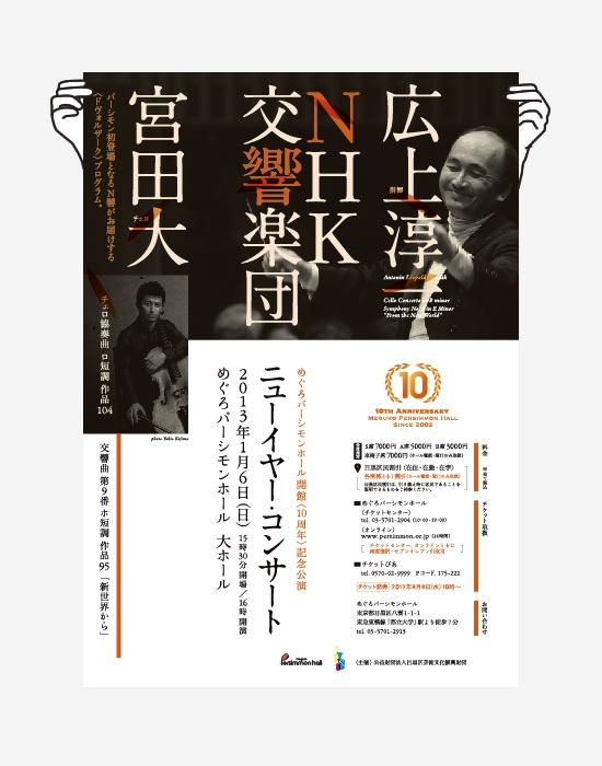 NHK Symphony Orchestra Tokyo, Junichi Hirokami, Dai Miyata