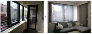 コーナー窓仕様 のバーチカルブラインド 採用事例と注意点