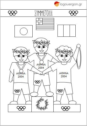 Η συμμετοχή στους Ολυμπιακούς Αγώνες