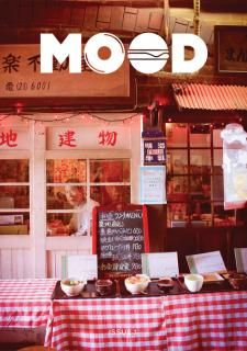 Magazine cover (Belgium )  Mood (Belgium)  Cool logo and mag called Mood,  a quarterly magazine about music and food. For it's creators, not many things can beat a good record and a delicious meal. Maybe a well-written story, or a gorgeous photo. Well, that's all in MOOD. The magazine looks at music and food in a cohesive and unique way, with a keen eye to design and high quality writing. Its contributors are located around the globe, and the stories span accordingly.