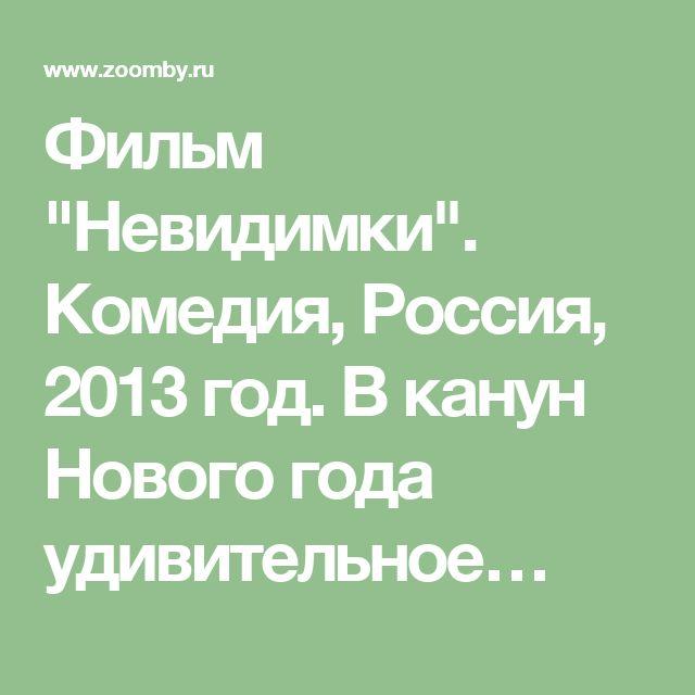 """Фильм """"Невидимки"""". Комедия, Россия, 2013 год. В канун Нового года удивительное…"""