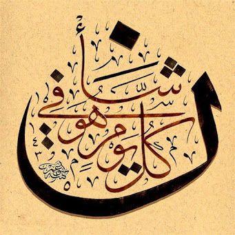 """Külle yevmin hüve fî şe'n (RAHMÂN, 29)  [O (Allah), her gün/her an yeni bir tecellidedir.]  """"Her an'ınız, her nefesiniz hayırlara vesile olsun.. Allah'a emanet olunuz. Selâm ve duâ ile..""""  HATTAT: ahmed halil ebû ömer, sülüs (h. 1435)"""