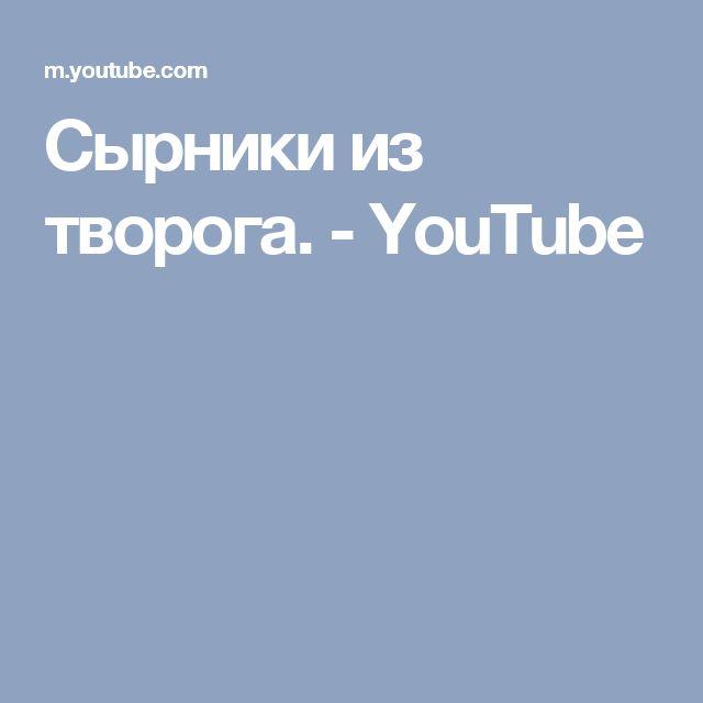 Сырники из творога. - YouTube