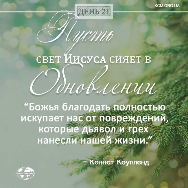 ...а надеющиеся на Господа обновятся в силе: поднимут крылья, как орлы, потекут - и не устанут, пойдут - и не утомятся. (Исаия 40:31) www.KCM.org.ua
