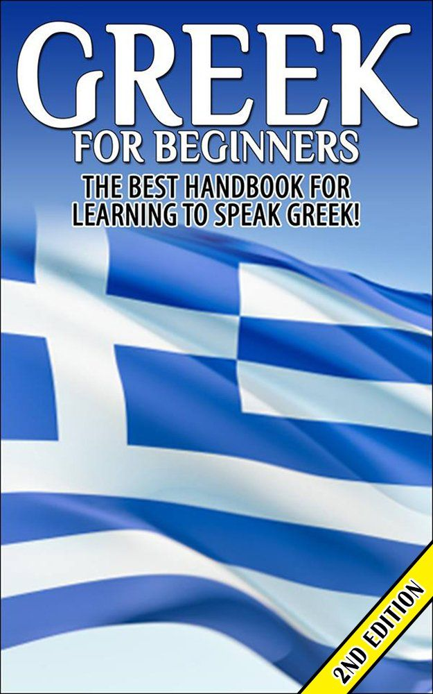 Greek for Beginners: The Best Handbook for Learning to Speak Greek! (Greece, Greek, Greek Language, Speaking Greek, Speaking Greek Guide, Speaking Greek Language, Greek Language Book):Amazon:Kindle Store