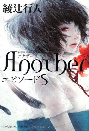 Amazon.co.jp: Another エピソード S (単行本): 綾辻 行人: 本