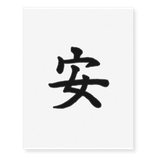 Tatuaje temporal: 安 de la paz (kanji chino) tatuajes temporales