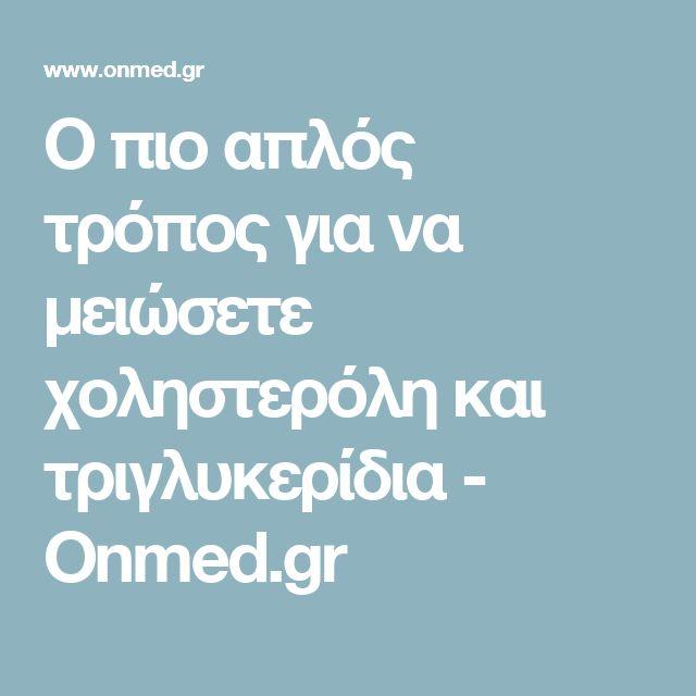 Ο πιο απλός τρόπος για να μειώσετε χοληστερόλη και τριγλυκερίδια - Onmed.gr