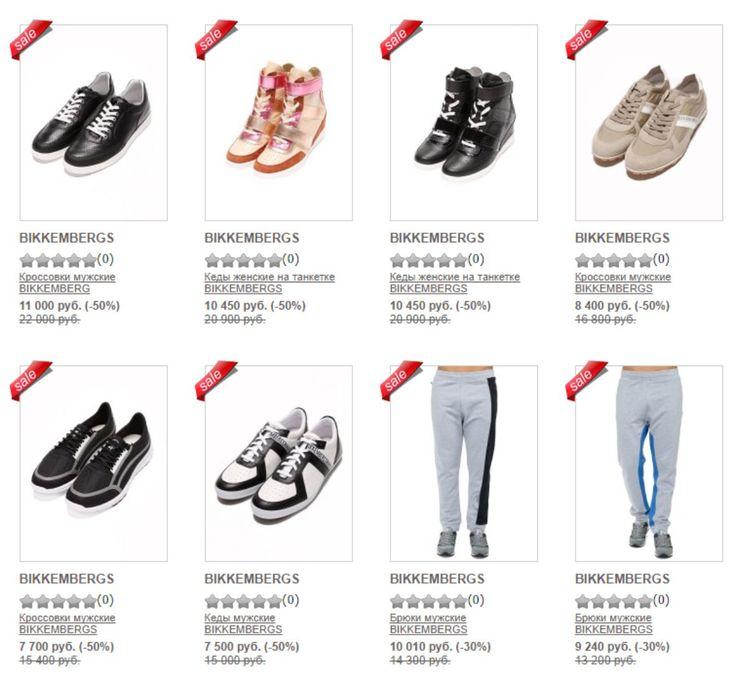 http://ytro.in/goo/db  Распродажа обуви и спортивной одежды - когда цены становятся ближе!  http://ytro.in/goo/db  Покупайте необходимое, и становитесь необходимее для других  #кроссовки #спортивыештаны #белгород