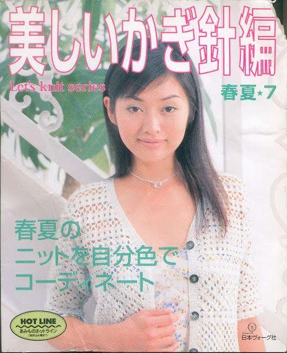 美しぃかさ针编春夏07 - luoqmx994 - Álbuns da web do Picasa