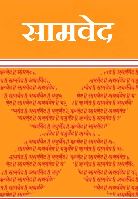 Sama+veda+(Sanskrit-Hindi+Translation)