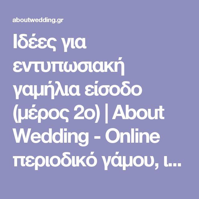 Ιδέες για εντυπωσιακή γαμήλια είσοδο (μέρος 2ο)   About Wedding - Online περιοδικό γάμου, ιδέες για οργάνωση, νυφικά, χτενίσματα, στολισμό και έναν τέλειο γάμο