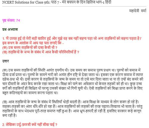 Ncert Solutions For Class 9 Kshitiz Ii Hindi Chapter 7 Solutions Class Chapter
