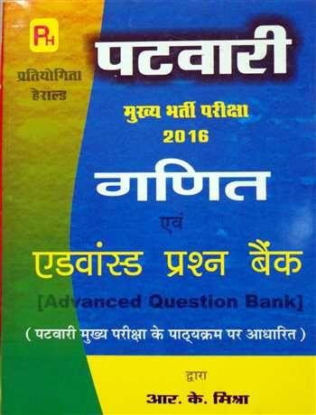Book for Mains Patwari Recruitment Exam-2016 Mathematics Advance Question Bank By Pratiyogita Herald Publications @ #Mybookistaan.com http://mybookistaan.com/books/competition-guides/rpsc-exam/patwari
