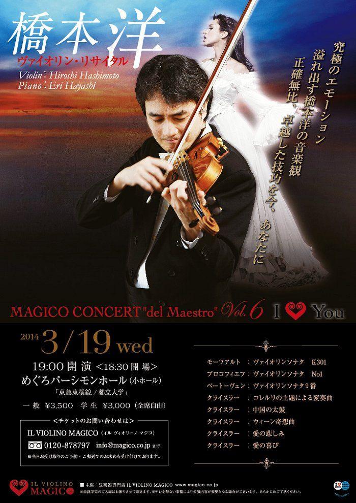 マジココンサート「デル マエストロ シリーズ」|MAGICO Concert del Maestro Serieds - 橋本洋ヴァイオリンリサイタル