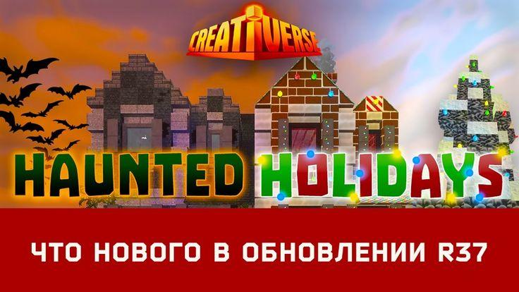 В этом видео #Эфемер расскажет что нового в патче #R37 или по другому Haunted Holidays игры #Creativerse. Приятного просмотра =)  #ВидеоЭфемера