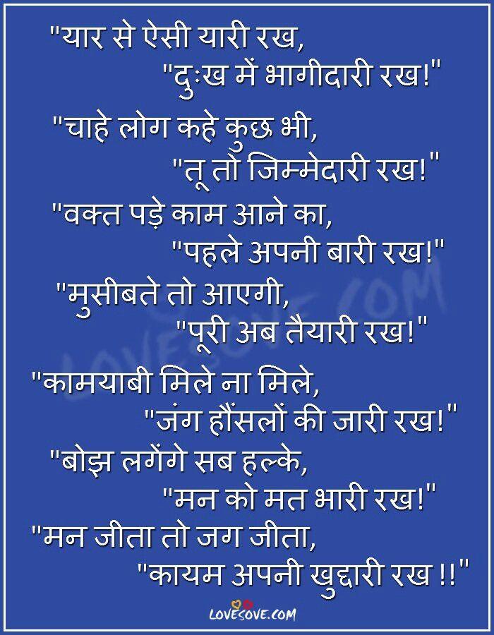 Human Nature Facts In Hindi
