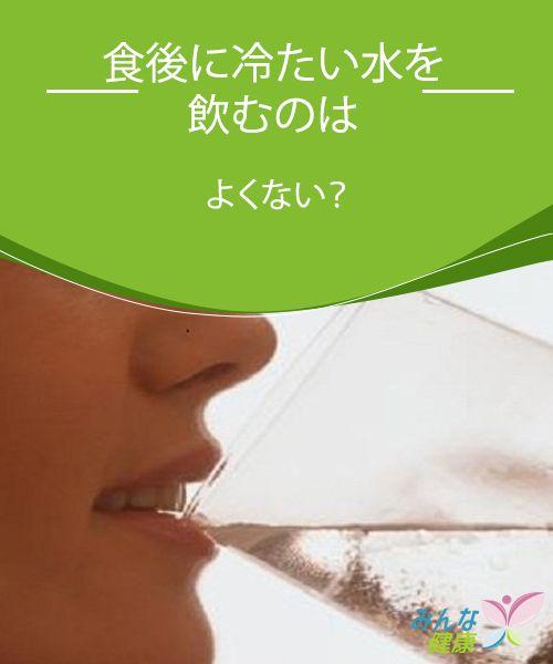 食後に冷たい水を飲むのは よくない? 食後に冷たい水を飲む習慣がある人は多いと思います。けれども、その習慣は健康に悪影響を与える恐れがあるということが言われています。「悪影響」という言葉は少し大げさに聞こえるかもしれませんが、実際に不快感や痛みを引き起こすことがあるのです。