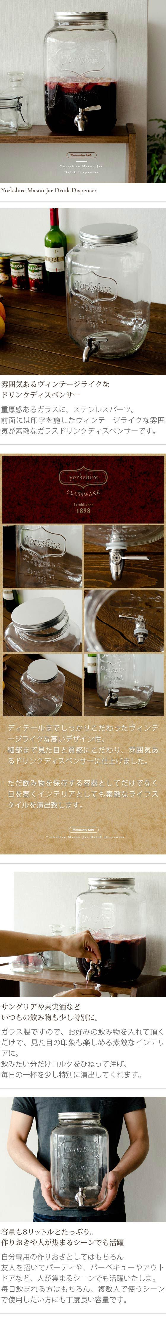 メイソンジャー ドリンクサーバー ガラス 8L:5,940円