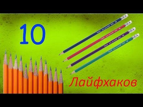 10 лайфхаков с карандашами - YouTube
