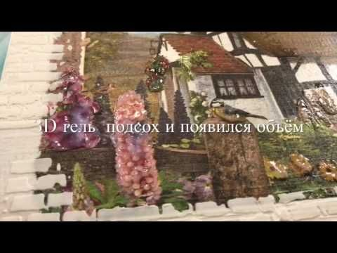 Панно ДОМ в САДУ объём и фактура в декупаже - YouTube