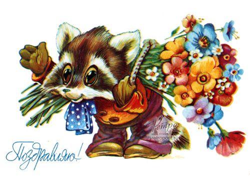 Поздравляю!, Четвериков В., 1984 г. artist V. Chetverikov