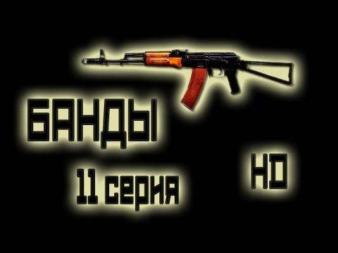 Банды 11 серия - криминальный сериал в хорошем качестве HD