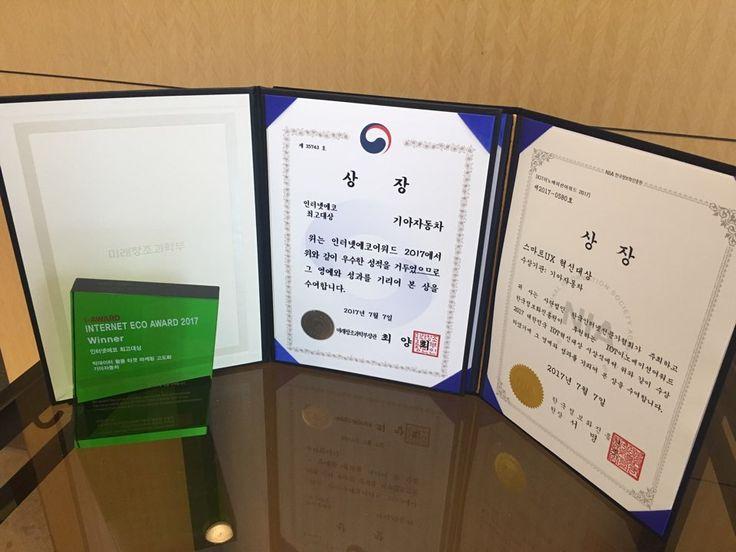 i-Award 미래창조과학부장관상 수상 - http://achor.net