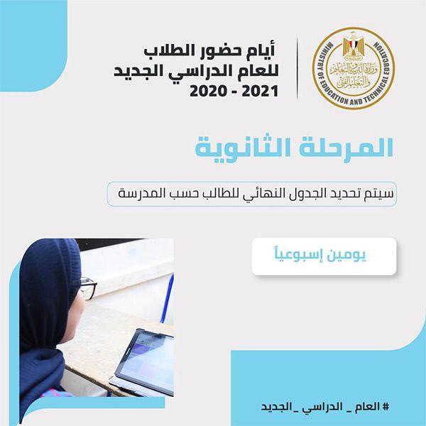 أهم قرارات وزير التربية والتعليم 2020 للعام الدراسي الجديد بالعربي نتعلم Education