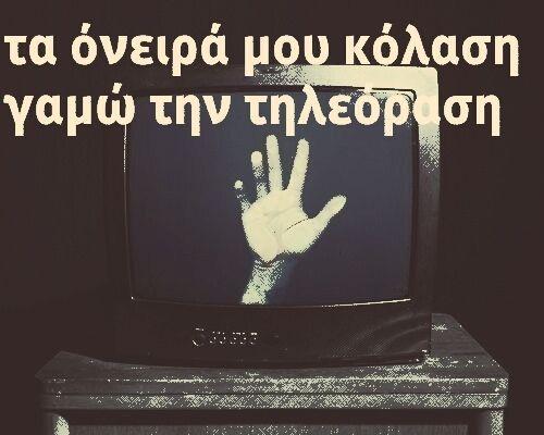 marulakiiii:  χάνεται η ακοή μου η αφή μου και η όραση,στα όνειρα μου περπατάω ανάμεσα σε τάφους,τάφους με πολιτικούς και δημοσιογράφους.  Στίχοιμα - Τα όνειρα μου http://www.youtube.com/watch?v=1vHc5cAzA8w  Οι γιατροί μου λένε πως είμαι αντικοινωνικός,πως είμαι άρρωστος, εμμονικός και ψυχωτικός,μα νιώθω εντάξει μόνο στον ύπνο έχω ένα θεματάκι,ότι πιο φρικτό το βλέπω και το κάνω πράξη.Στα όνειρα μου οι Αρμένιοι μπαίνουν στην πόλη,και 5 εκατομμύρια Τούρκοι σφάζονται όλοι,πληγωμένοι μου λένε…